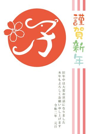 New year card template. Hinomaru and design letters Çizim