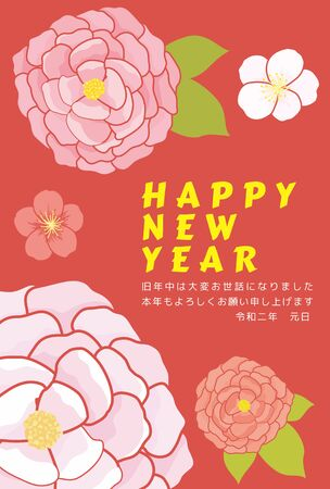 New year card template. Peony and Cherry Çizim