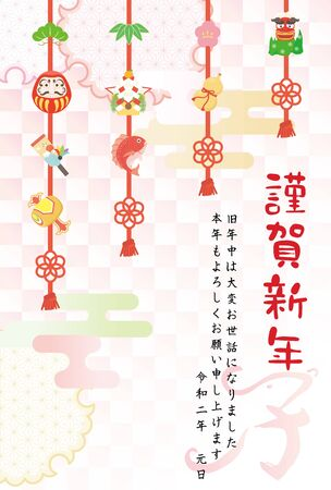 New Year card template. Suspended Items