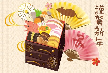 New Year's card template. Osechi: Japanese New Year's cuisine. /Happy New Year in Japanese