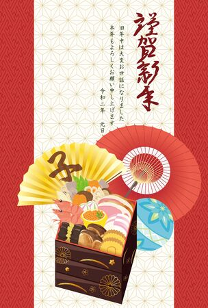New year card template. Osechi and Japanese items. osechi:Japan New Year Dishes. /