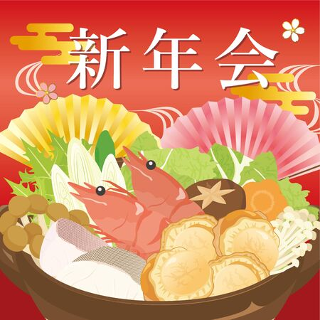 New Year Party Poster. Chanko-nabe : Pots weald in the sumo stable / Japanese food