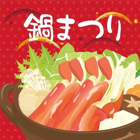Hot Pot Festival in Japan. Crab suki : crab hot pot / Japanese food