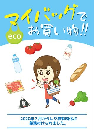 Shopping Poster in My Bag Japanese Version.