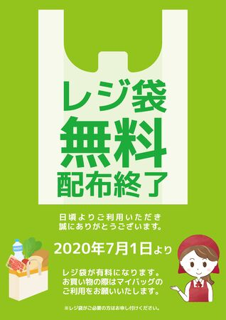 Shopping bag free distribution end posterJapan:End of free shopping bag distribution. Thank You as Always. From July 1, 2020. Shopping Bags Are Charged, So Release Use My Bag When Shopping.