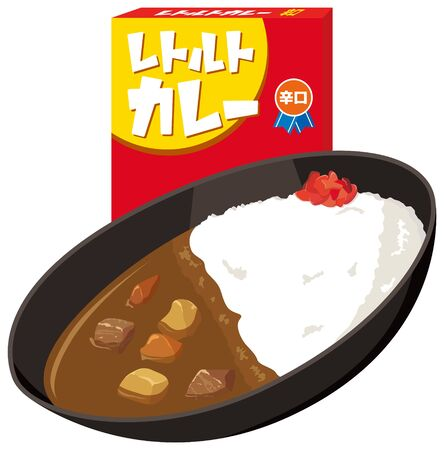"Pre-packaged food ""curry"" Japanese: ""Retort curry"" Vektorgrafik"