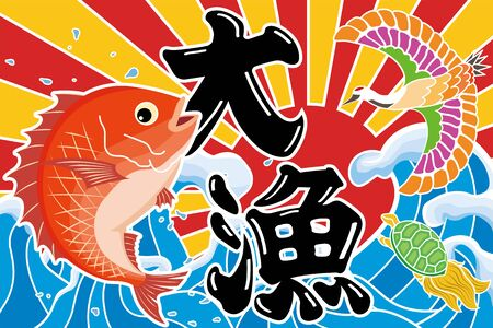 """The big catch flag of the Sea breams, cranes and turtles."""" Japanese : big catch . """""""