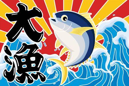 """Le grand drapeau de capture du thon. """"Japonais : grosse prise."""""""