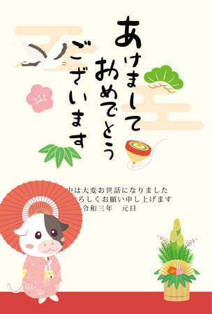 New Year card template. Cow character with a Japanese umbrella. Japan: Happy New Year./thank you for your kindness last year. I look forward to working with you this year too.