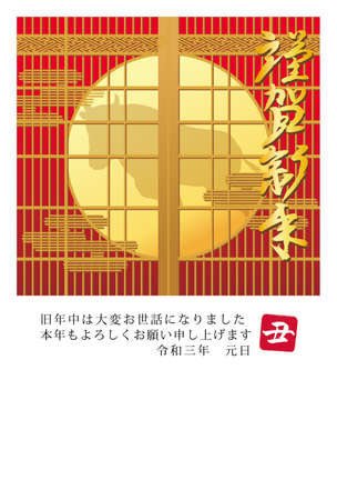 New Year card template. Cow reflected in shoji. Japan: Happy New Year./thank you for your kindness last year. We Look Forward to Working with You This Year as Well.