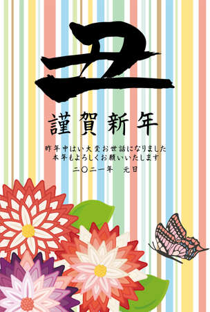"""New Year card template. Gorgeous Japanese pattern. """"Japan:New Year's Greatings./Thank You for Your Kindness Last Year. We Look Forward to Working with You This Year as Well"""