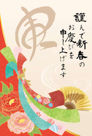 """New Year card template. Gorgeous Japanese pattern. """"Japanese:Tiger. I would like to express my sincere congratulations on the new year."""""""