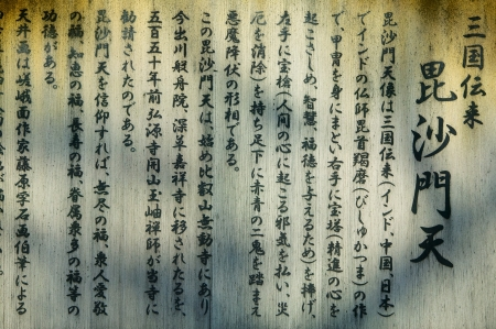 Japan Kyoto Tenryuji Temple wooden tablet covered with text close-up Stock Photo - 20715482