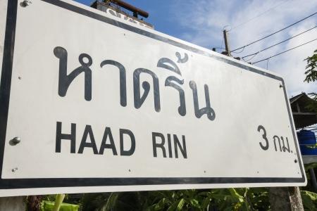 rin: Signpost to Haad Rin; Koh Pha Ngan; Thailand LANG_EVOIMAGES