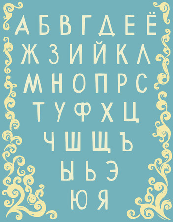 cyrillic: Set of hand drawn vector cyrillic letters