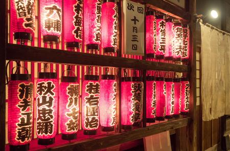 Paper lanterns  in Kyoto, Japan. Imagens