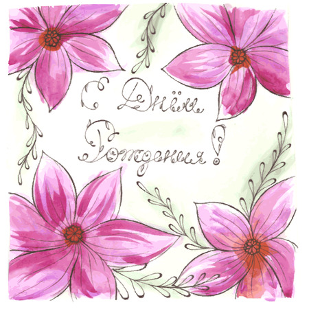 Vintage watercolour background with ancient flowers like magnolia and branches in hand drawn style, hand-drawn vector illustration. Happy birthday card on russian Standard-Bild