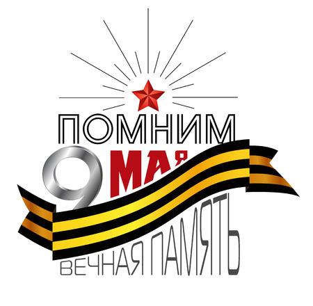 eternal: May 9 Victory Day. Eternal Memory