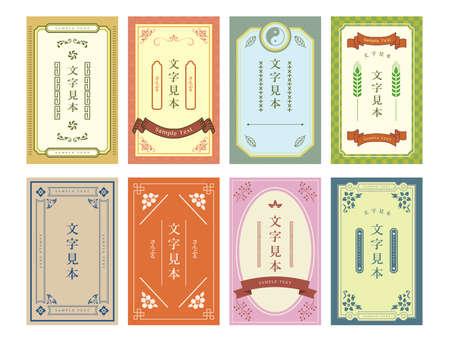 China Frame Decorative Frame Decorative Line Vecteurs