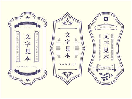 Oriental-style label design Illustration