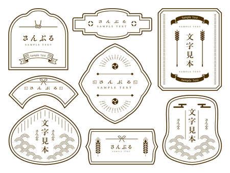 Japanese-style frame