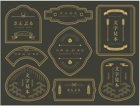 Japanese-style frame Vektoros illusztráció