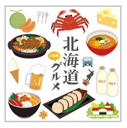 Hokkaido Local Gourmet  Иллюстрация