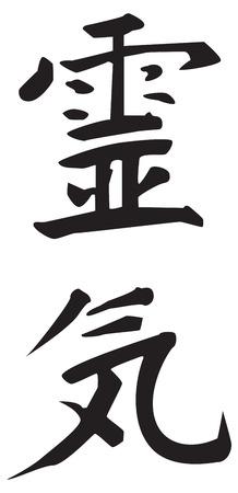 """Reiki symbool. Het woord Reiki bestaat uit twee Japanse woorden Rei wat betekent """"universeel"""" en Ki wat betekent 'levenskracht energie'."""