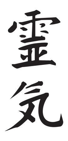 chakra: Reiki symbol.