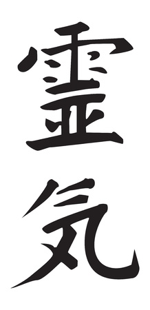 symbols: Reiki symbol.
