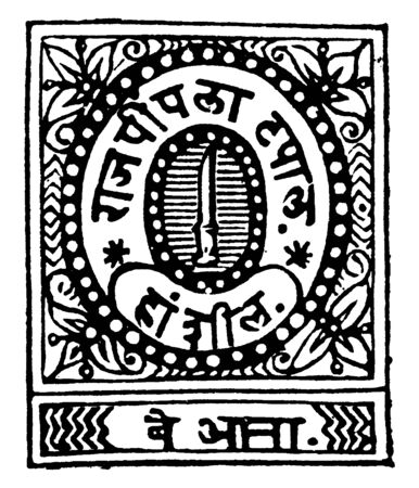 This image represents India in Unknown Value Stamp from 1880, vintage line drawing or engraving illustration.