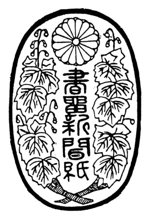 This image represents Japan Unknown Value Wrapper in 1875, vintage line drawing or engraving illustration.