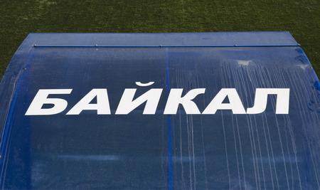 visor: Bench visor with the name of the football club  Baikal  in the stadium  Irkutsk