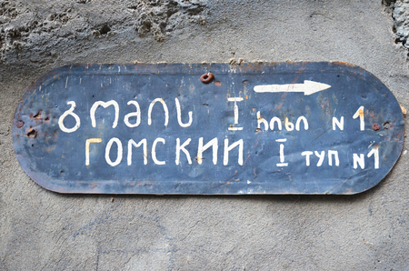 impasse: Old iron plate with the name of dead end on two languages