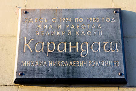 Moscow, Russia - Oct 19, 2018: Translation of black marble signboard - Here from 1974 to 1983, the great clown Pencil, Mikhail Nikolaevich Rumyantsev, lived and worked. Moscow, Russia