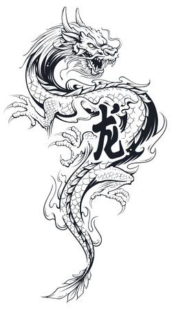 Zwarte Aziatische draak tattoo Illustratie geïsoleerd op wit. Vector kunst. Stockfoto - 81840969