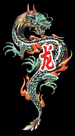 アジアのドラゴンのタトゥーの図を色します。竜の火と象形文字は、黒の背景上に配置。
