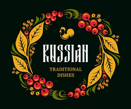 Russian Cuisine Design Template with traditional Russian ornament khokhloma: leaves and berries. Wreath frame with red, gold, green and black colors. Vector illustration.