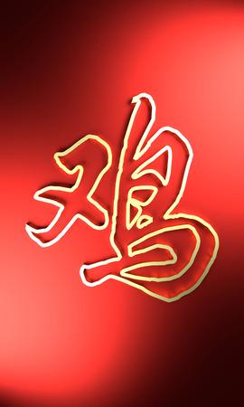 Chinese Horoscope Zodiac - Chicken photo