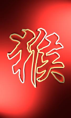 Chinese Horoscope Zodiac - Monkey photo