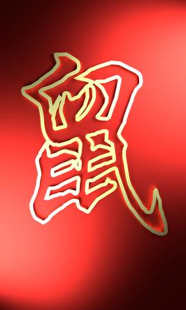 Chinese Horoscope Zodiac - Mouse photo