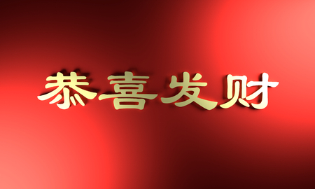 Chinese New Year Greeting - Prosperity.  A common greetings phrase amongst Chinese people during the traditional lunar new year. photo