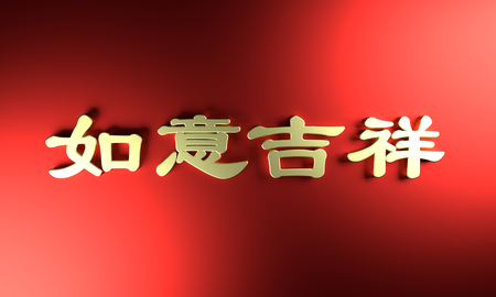 Chinese New Year Greeting - Good Luck. A common greetings phrase amongst Chinese people during the traditional lunar new year. photo