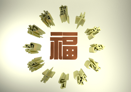 chinese new year rabbit: 3d rendering of Chinese 12 Zodiac with word blessing