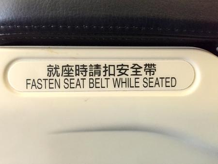 seat belt: Aircraft Seat Fasten Seat Belt Sign Stock Photo