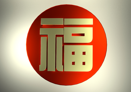 chinese word: 3D render of the chinese word blessings Stock Photo