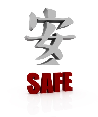 safe in Japanese Stock Photo - 12727204