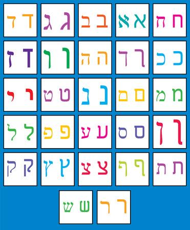 Colored Hebrew alphabet Vettoriali