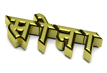 3D golden gold hindi text with shadow on white background illustration