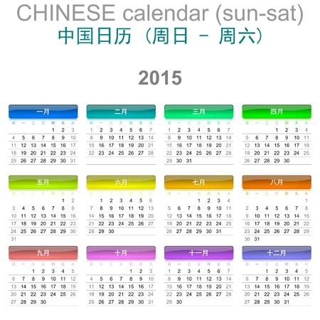 saturday: Colorful Sunday to Saturday 2015 Calendar Chinese Language Version Illustration